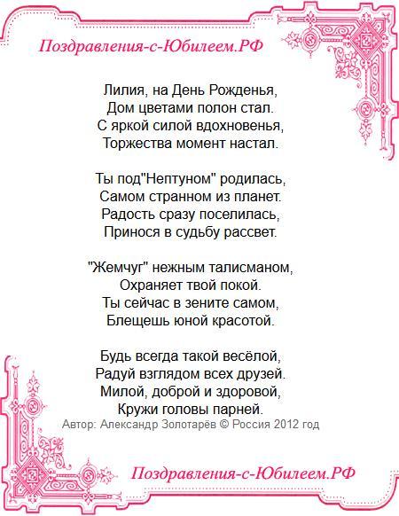 Поздравительная открытка «Лилии поздравление с днем рождения»