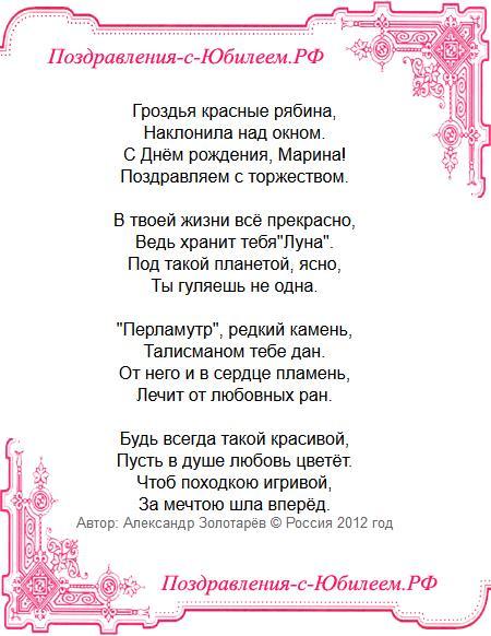 Поздравительная открытка «Марине поздравление с днем рождения»