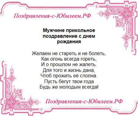 Поздравительная открытка «Мужчине прикольное поздравление с днем рождения»