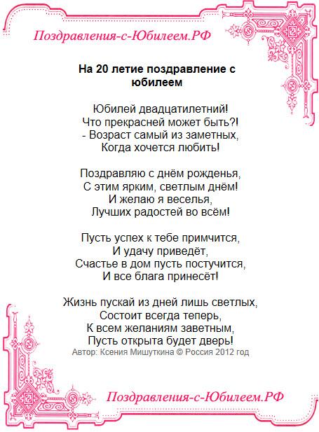 Поздравительная открытка «На 20 летие поздравление с юбилеем»