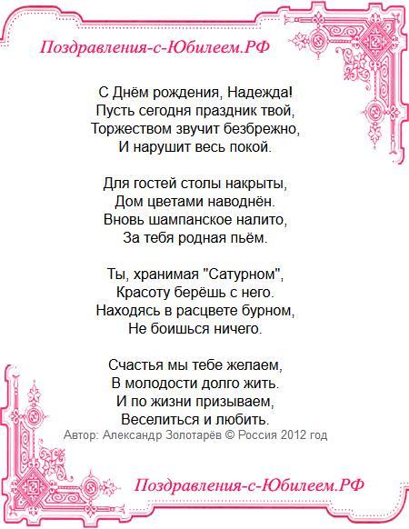 Поздравительная открытка «Надежде поздравление с днем рождения»