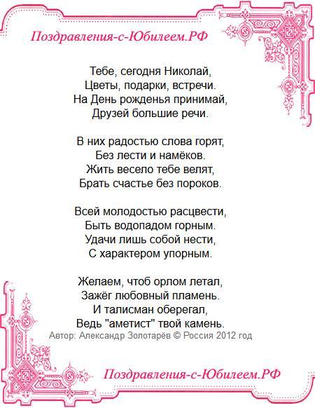 Поздравительная открытка «Николай поздравление с днем рождения»