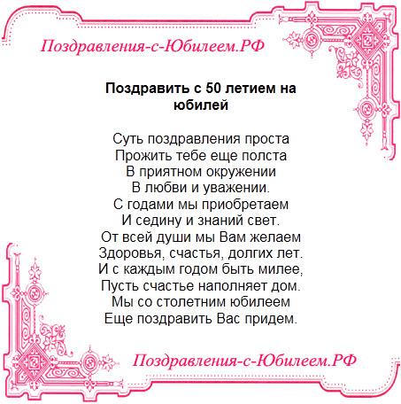 Поздравительная открытка «Поздравить с 50 летием на юбилей»