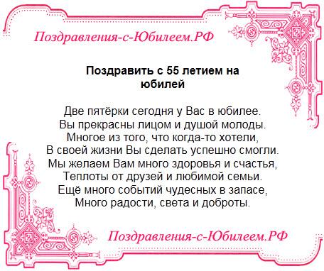 Поздравительная открытка «Поздравить с 55 летием на юбилей»