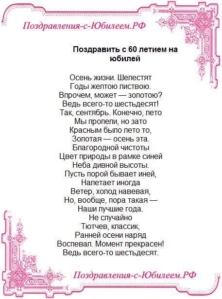 Поздравительная открытка «Поздравить с 60 летием на юбилей»