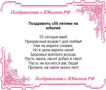 Поздравительная открытка «Поздравить с55 летием на юбилей»