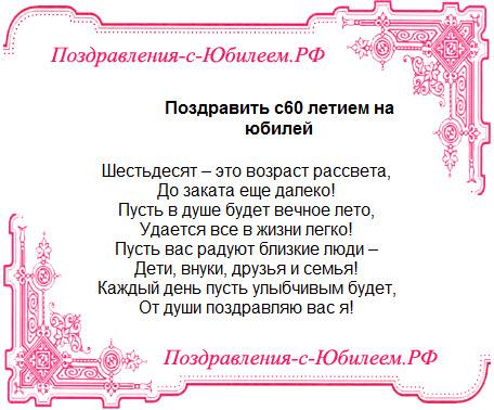 Поздравительная открытка «Поздравить с60 летием на юбилей»