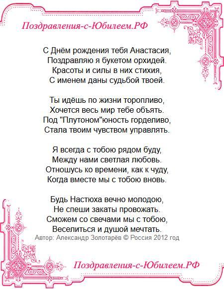 Поздравительная открытка «Поздравление Анастасии на день рождения»