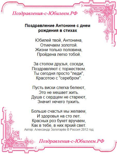 Поздравительная открытка «Поздравление Антонине с днем рождения в стихах»