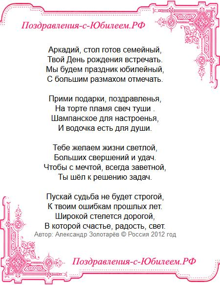 Поздравительная открытка «Поздравление Аркадию на день рождения»