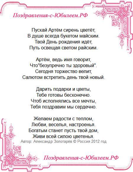 Поздравительная открытка «Поздравление Артёму на день рождения»