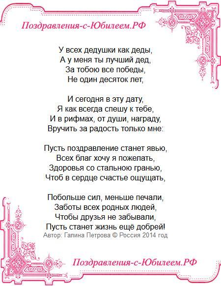 Поздравительная открытка «Поздравление c днем рождения дедушке своими словами»