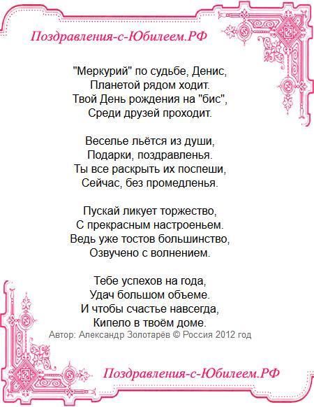 Поздравительная открытка «Поздравление Денису на день рождения»