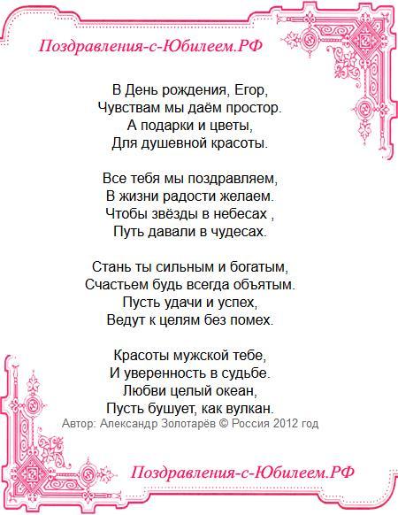 Поздравительная открытка «Поздравление Егору на день рождения»