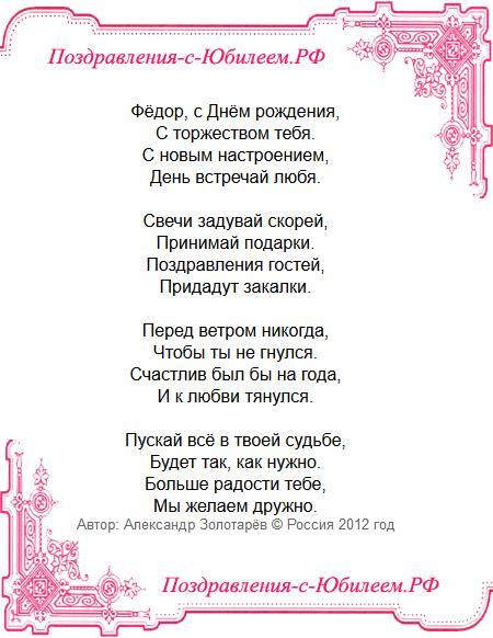 Поздравительная открытка «Поздравление Фёдору на день рождения»