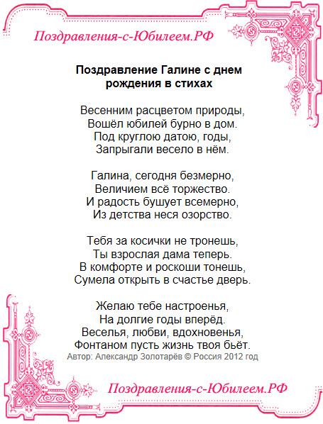 Поздравительная открытка «Поздравление Галине с днем рождения в стихах»