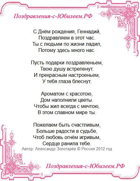 Поздравительная открытка «Поздравление Геннадию на день рождения»