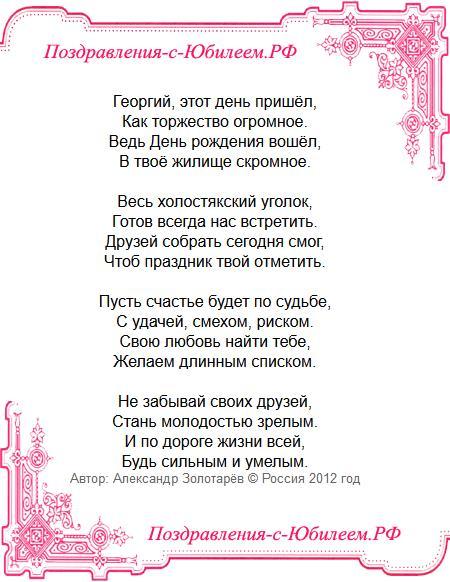 Поздравительная открытка «Поздравление Георгию на день рождения»