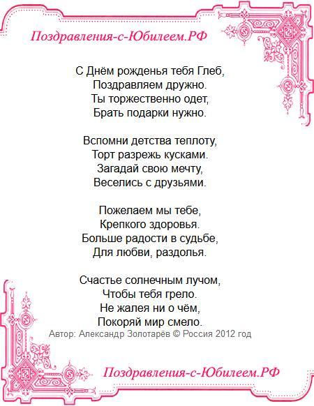 Поздравительная открытка «Поздравление Глебу на день рождения»