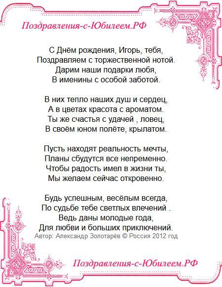 Поздравительная открытка «Поздравление Игорю на день рождения»