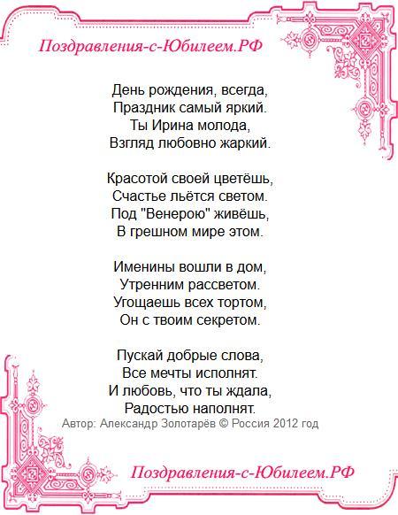 Поздравительная открытка «Поздравление Ирине на день рождения»