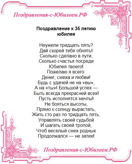 Поздравительная открытка «Поздравление к 35 летию юбилея»
