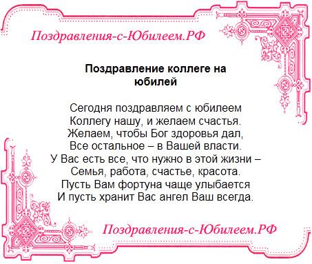 Поздравительная открытка «Поздравление коллеге на юбилей»