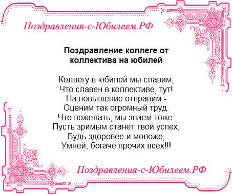 Поздравительная открытка «Поздравление коллеге от коллектива на юбилей»