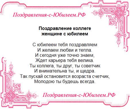 Поздравительная открытка «Поздравление коллеге женщине с юбилеем»