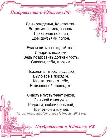 Поздравительная открытка «Поздравление Константину на день рождения»
