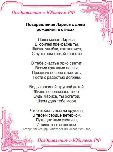 Поздравительная открытка «Поздравление Ларисе с днем рождения в стихах»