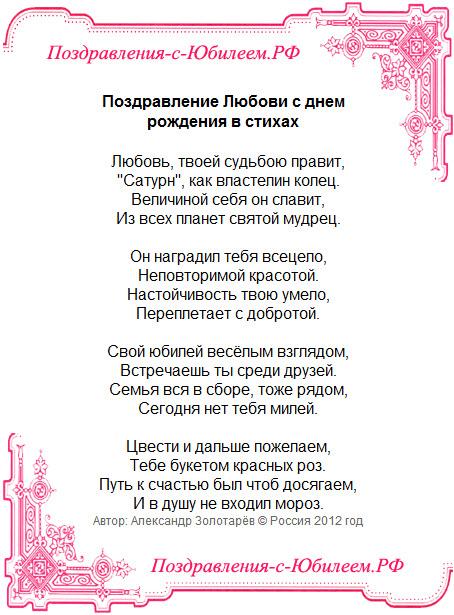 Поздравительная открытка «Поздравление Любови с днем рождения в стихах»