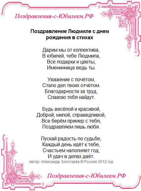 Поздравительная открытка «Поздравление Людмиле с днем рождения в стихах»