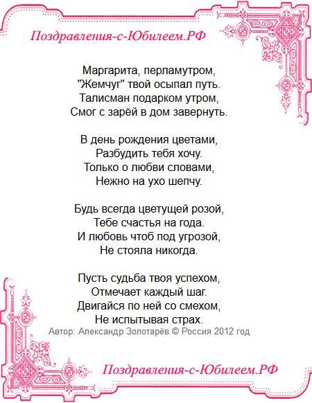 Поздравительная открытка «Поздравление Маргарите на день рождения»