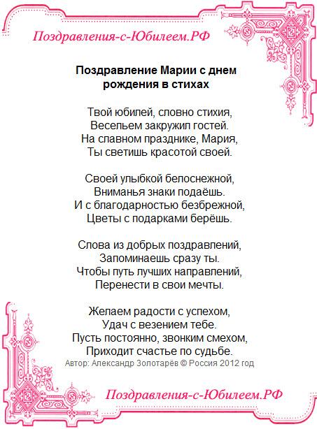 Поздравительная открытка «Поздравление Марии с днем рождения в стихах»