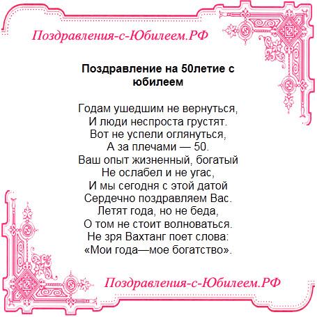 Поздравительная открытка «Поздравление на 50летие с юбилеем»