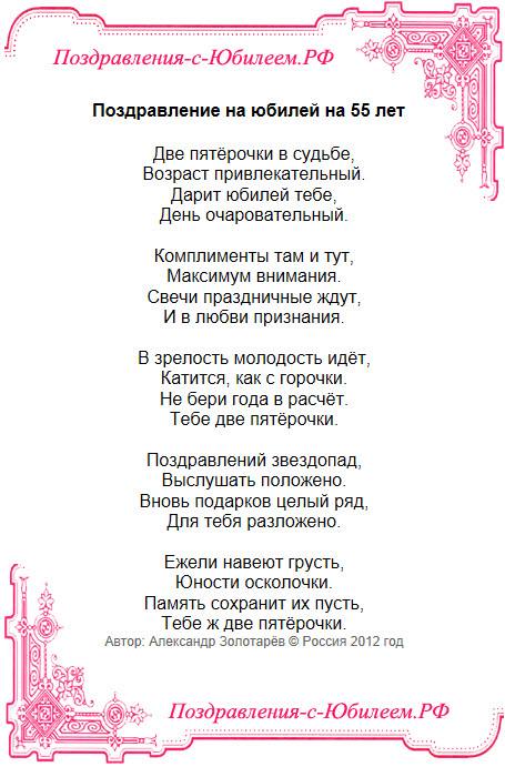 Поздравительная открытка «Поздравление на юбилей на 55 лет»