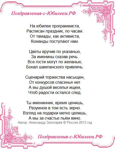 может поздравление на дом на день рождения красноярск пожалели все