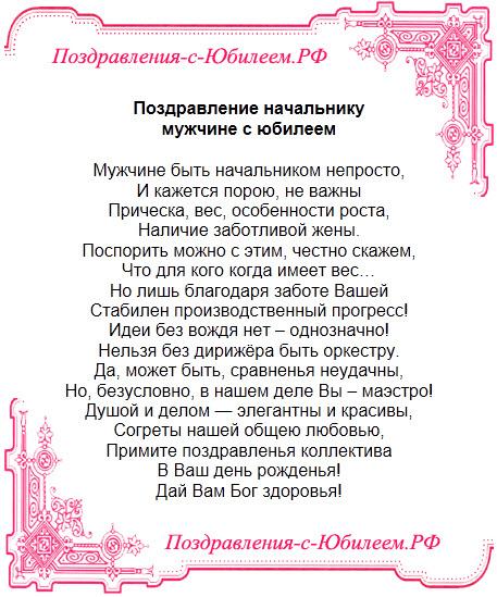 Поздравительная открытка «Поздравление начальнику мужчине с юбилеем»