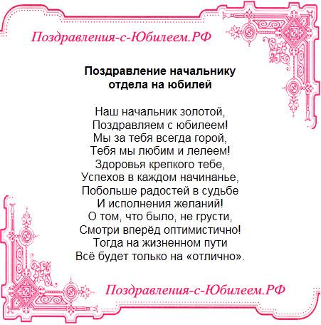 Поздравительная открытка «Поздравление начальнику отдела на юбилей»