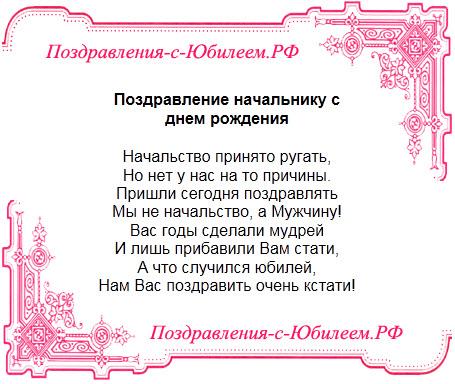 Поздравительная открытка «Поздравление начальнику с днем рождения»