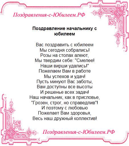 Поздравительная открытка «Поздравление начальнику с юбилеем»