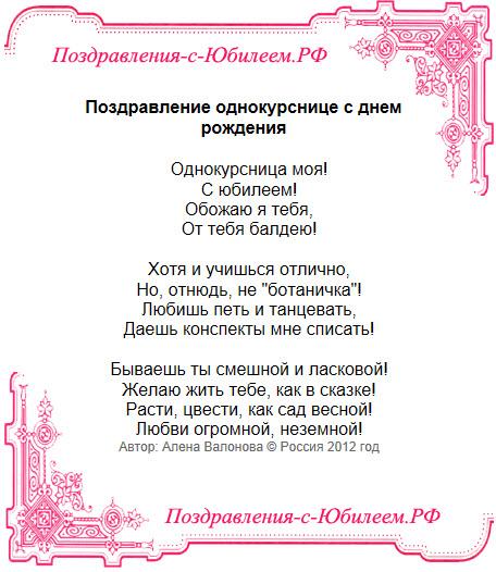 Поздравительная открытка «Поздравление однокурснице с днем рождения»