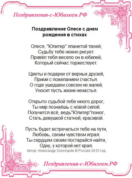 Поздравительная открытка «Поздравление Олесе с днем рождения в стихах»