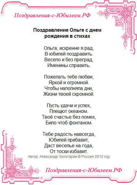 Поздравительная открытка «Поздравление Ольге с днем рождения в стихах»