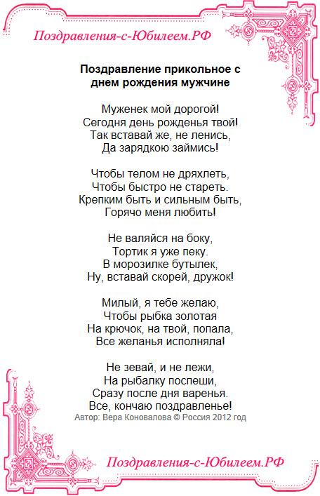 Поздравительная открытка «Поздравление прикольное с днем рождения мужчине»
