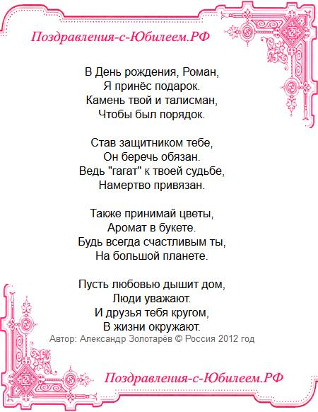 Поздравительная открытка «Поздравление Роману на день рождения»