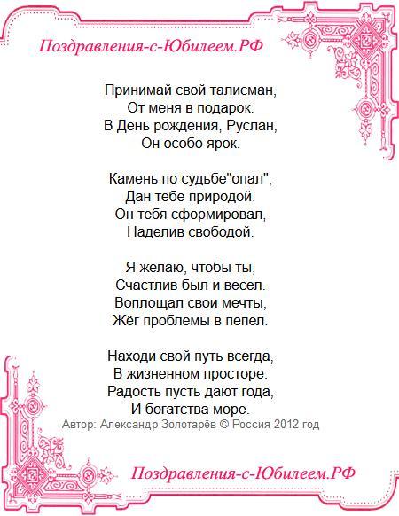 Стихи про короля поздравления