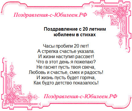 Поздравительная открытка «Поздравление с 20 летним юбилеем в стихах»