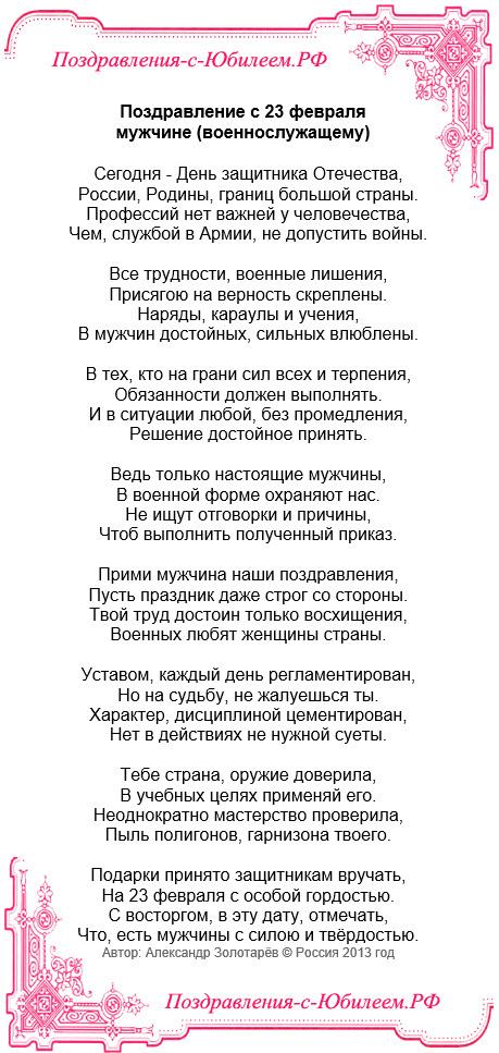 ❶Песни мужчинам на 23 февраля Веселое поздравление с 23   }